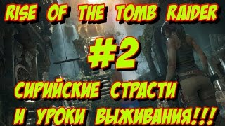 Rise of the Tomb Raider(DirectX12) - #часть 2 - Сирийские страсти и уроки выживания!!!(ВЫЖИВАНИЕ)