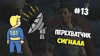 Прохождение Fallout 4 13 Перехватчик сигнала
