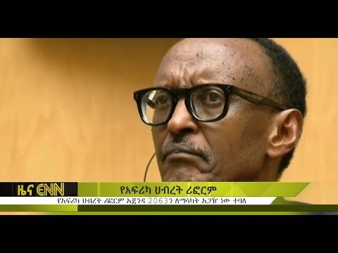 ENN: The African Union Reform Agenda was Helps to Achieve 2063 Achievements - የአፍሪካ ህብረት ሪፎርም አጀንዳ 2