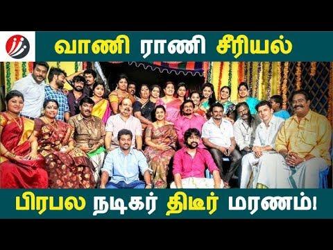 வாணி ராணி சீரியல் பிரபல நடிகர் திடீர் மரணம்!   Tamil Cinema   Kollywood News   Cinema Seithigal