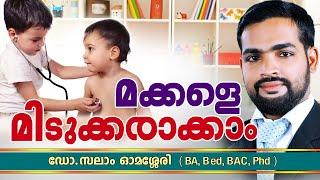 മക്കളെ മിടുക്കരാക്കാം │ Dr. Salam Omassery │ Parents Counselling │ Latest Muslim Prabhashanam New thumbnail