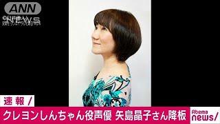 「クレしん」しんのすけ役声優の矢島晶子さん降板(18/06/01)