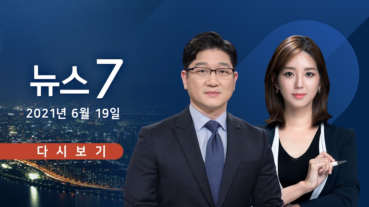 [TV CHOSUN LIVE] 6월 19일 (토) 뉴스 7 - 尹, 광화문 캠프 입주 준비 한창