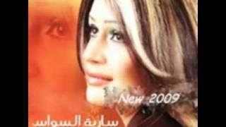 Sarya Al Sawas Bas Ismaa Meny