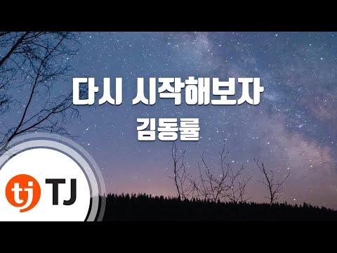 [TJ노래방] 다시시작해보자 - 김동률 / TJ Karaoke