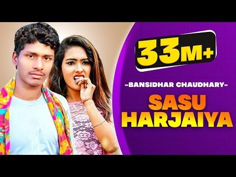 बंसीधर चौधरी का नया वीडियो गाना - सासु हरजईया - Sasu Harjaiya - Bansidhar Chaudhary DJ Song 2020