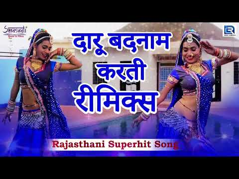 दारू बदनाम करती रीमिक्स - RAJASTHANI SUPERHIT SONG | Chhoro Badnam Kargyo | RDC Rajasthani Music