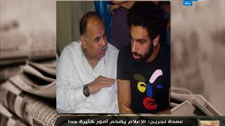مانشيت القرموطي | عُمدة نجريج مسقط رأس محمد صلاح يكشف عن قصة الذبح بعد كل هدف له