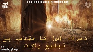 Asif Raza Khan  | Tablegh E Wilayat | 2016 | بی بی ذھراء کا مقدمہ New Noha
