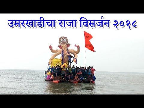 Umarkhadi Cha Raja Visarjan 2018 | Ganesh Chaturthi | Mumbai Attractions