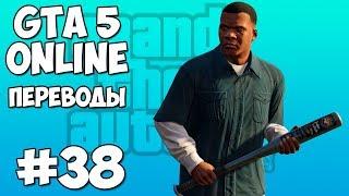 GTA 5 Online Смешные моменты 38 (приколы, баги, геймплей)