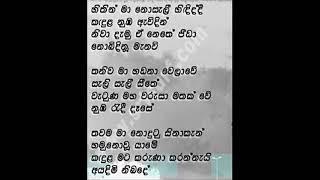 Sithin Ma Nosali - Sinhala Song.wmv
