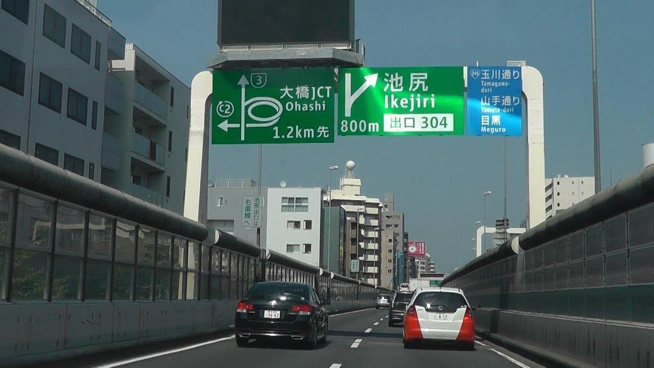 大橋ジャンクション