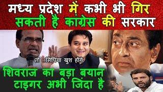 मध्य प्रदेश में गिर सकती है कांग्रेस की सरकार   Shivraj Singh Chouhan का बड़ा बयान टाइगर अभी जिंदा है thumbnail