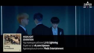 Seventeen - Highlight (рус.саб.)