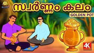 Malayalam Story for Children - സ്വർണ്ണം കലം | The Golden Pot | Malayalam Fairy Tales | Koo Koo TV