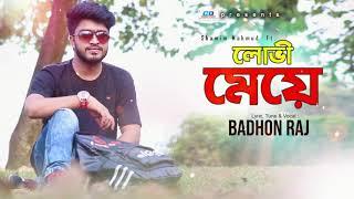 Download Video Lovi Meye ( লোভী মেয়ে ) | Badhon Raj | Shamim Mahmud | Audio Track | Bangla New Song | 2019 MP3 3GP MP4