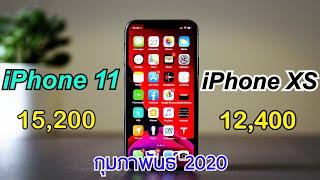 ราคาแบบนี้ต้องซื้อ Iphone 11 vs iphone XS | ราคา 12,400 บาท ลดเยอะทั้งสองรุ่นบอกเลยคุ้มจริง