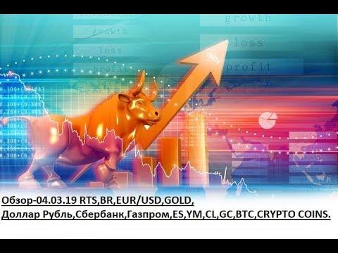 Обзор-04.03.19 RTS,BR,EUR/USD,GOLD, Доллар Рубль,Сбербанк,Газпром,ES,YM,CL,GC,BTC,CRYPTO COINS