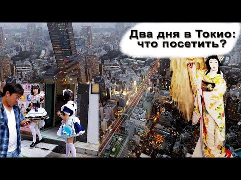 Токио - максимум интересного за два дня: Гиндза, аниме, театр кабуки, рыбный рынок,...