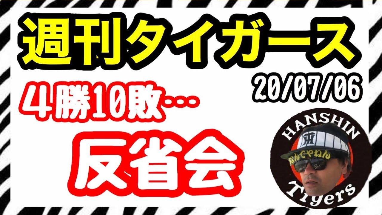 20/7/6週刊阪神タイガース反省会🐅4勝10敗野手投手キーポイントはこの2つ✌️ ⚾️ #阪神タイガース