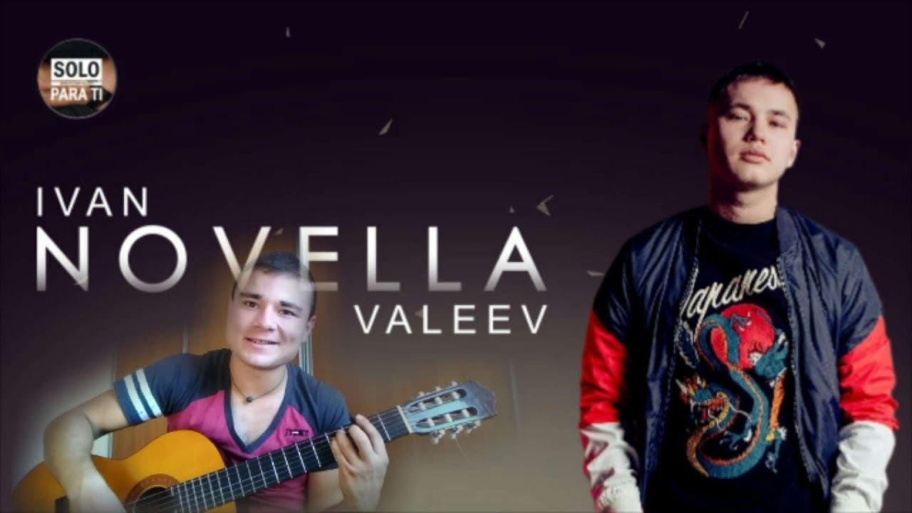 ПЕСЕНКИ IVAN VALEEV СКАЧАТЬ БЕСПЛАТНО