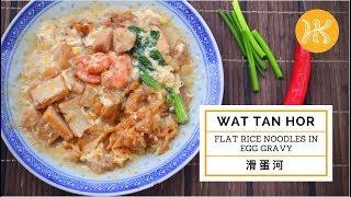 Wat Tan Hor Recipe (Flat Rice Noodles in Egg Gravy) 滑蛋河   Huang Kitchen