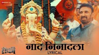 Naad Ninaadala - Lyrical   Rocky   Sandeep Salve   Anand Shinde