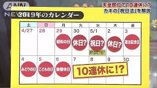 天皇即位で10連休に? カギの「祝日法」を解説(17/12/06)