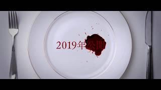 『東京喰種 トーキョーグール2』(仮)公開決定映像