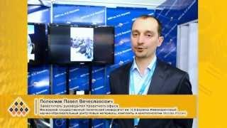 Павел Полосмак (МГТУ им. Н.Э. Баумана, Москва, Россия) о 6-ой выставке Композит-Экспо - 2013