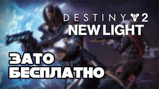 Зато Бесплатно #23 - Destiny 2: New Light / Теперь Ф2П? Или нет?