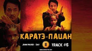 КАРАТЭ ПАЦАН фильм МУЗЫКА OST #6 John Mayer - Say Джеки Чан Джейден Смит