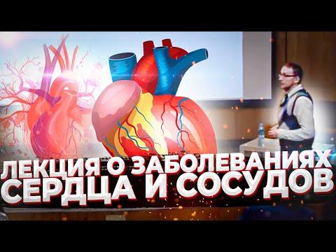 """Лекция """"Атеросклероз - чума 20 века"""""""