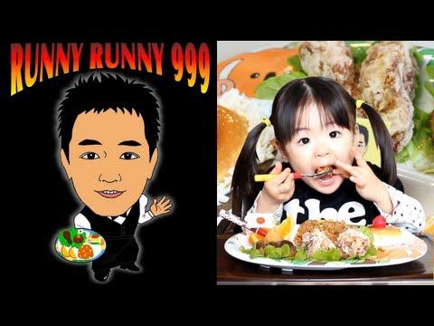 "Rino which eats ""Okosama Lunch"" cooked by Runny-san お子様ランチを食べるRino"