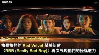 MAMAMOO感性療情傷 Red Velvet搞怪愛上壞男孩|KKBOX韓語速爆新歌