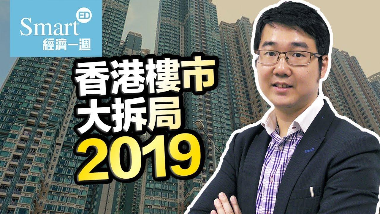 諗Sir:2019年香港樓市大拆局【諗sir投資教室】 - YouTube