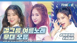 Gambar cover ☆상큼청량☆걸그룹 여름노래 썸머송 무대 모음  I  KPOP Girl Group Summer Song Stage Compilation