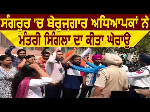Sangrur में बेरोजगार Teachers ने Minister Singla का किया घेराव