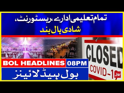 Lock down in Sindh... Marriage Hal, Schools and collages bandh