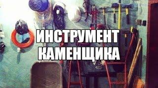 Урок №21.Рабочий инструмент.Инструмент каменщика.