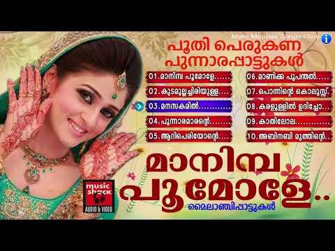 മാനിമ്പ പൂമോളെ # Malayalam Mappila Songs # Markos Mappila Songs # Old Is Gold Mappila Pattukal