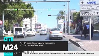 Смотреть видео В генконсульстве РФ прокомментировали аварию в Турции - Москва 24 онлайн