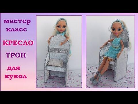 Смотреть DIY. Как сделать кресло   трон для кукол монстер хай. Chair for dolls