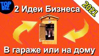 ТОП 2 бизнес идеи малого бизнеса в гараже на дому в 2021 году Бизнес 2021 Идеи для бизнеса