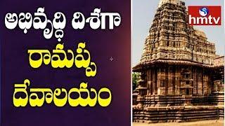 రామప్ప దేవాలయానికి పునర్ వైభవం   UNESCO On Ramappa Temple   hmtv Telugu News