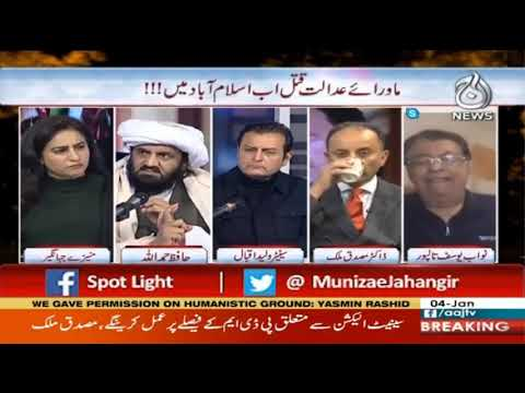 Spot Light With Munizae Jahangir | 4th January 2020 | Aaj News