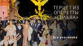 "ТЕРЦЕТ ИЗ ОПЕРЕТТЫ «СИЛЬВА» Tercet from ""Silva"" Anna Netrebko+"