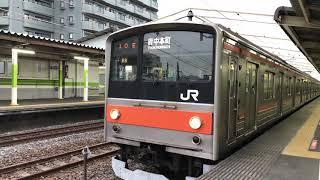 JR205系 M8編成 各停 府中本町行き 南流山駅発車