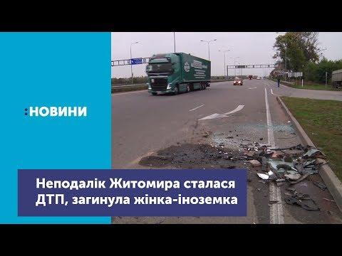 Телеканал UA: Житомир: Неподалік Житомира сталася ДТП, загинула жінка-іноземка_Канал UA: Житомир 12.10.18